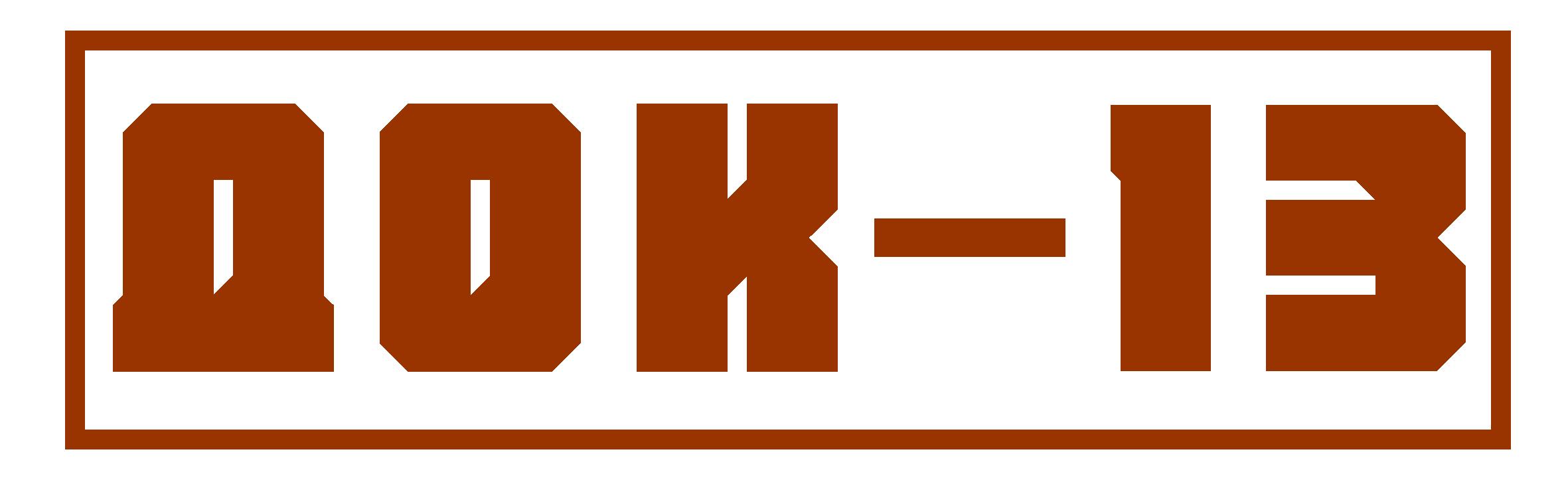 ДОК-13